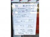 セブン-イレブン 横浜戸塚秋葉町店