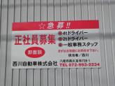 西川自動車(株)