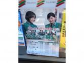 セブン-イレブン 京王山田駅前店