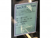 Champ de Ble(シャン ドゥ ブレ) 吉祥寺店