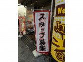 CoCo壱番屋 中央区本町4丁目店