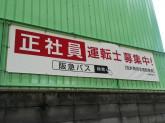 阪急バス株式会社 石橋営業所