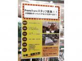 Francfranc 池袋マルイ店