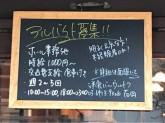 洋食バル ウルトラ