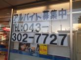 ローソン 千葉神明町店
