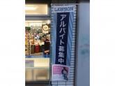 ローソン 阿佐ヶ谷南二丁目店