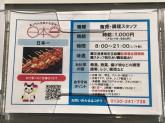 日本一 イオンモール常滑店