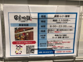 串家物語 イオンモール常滑店
