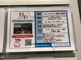 HAPPINESS(ハピネス) 常滑店