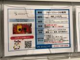 V2&M by Fruits Bar AOKI イオンモール常滑店
