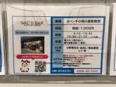 SAC'S BAR(サックスバー)アナザーラウンジ イオンモール常滑店