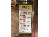 COCO'S(ココス) 横浜上白根店