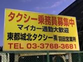 東都城北タクシー 羽田営業所