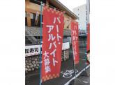 かっぱ寿司 尼崎店
