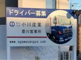 株式会社小川産業 豊川営業所