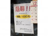 立呑み1/2 はんぶんこ