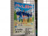 ファミリーマート 玉川上水駅西店