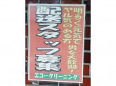 エコークリーニング 吹田店