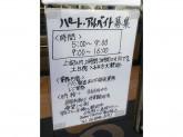 Bakery Factory (ベーカリー ファクトリー) 豊中緑丘店