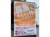 カレーハウス CoCo壱番屋 博多区筑紫通り店