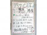 ほねつぎ介護デイサービス 東淀川店
