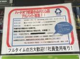 HARD・OFF(ハードオフ) 武蔵小山パルム店