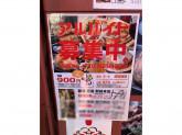 鶏屋 呑鳥 駅前本店