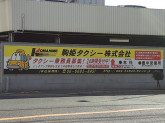 駒姫タクシー株式会社 本社