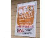 カレーハウス CoCo壱番屋 博多区東那珂店