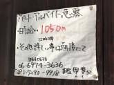 元祖辛麺屋 桝元 大阪本店