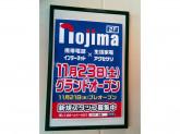 ノジマ 上池台東急ストア店