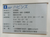 HAPiNS(ハピンズ) 八尾アリオ店