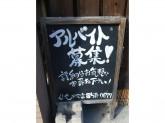 くしや 兵庫下沢店