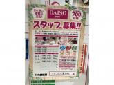 ザ・ダイソー イオンタウン東大阪店