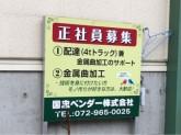 国忠ベンダー(株)
