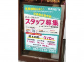 キッチンオリジン 若江岩田店