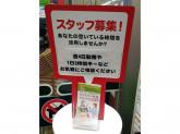 関西スーパー 善源寺店