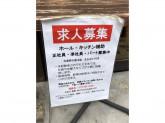 土山人(どさんじん) 有馬店