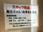 永海歯科医院