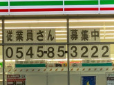 セブン-イレブン 富士市南松野店