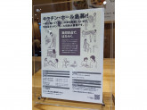 Cafe&Meal MUJI(カフェ&ミール ムジ) 錦糸町パルコ店