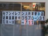 セブン-イレブン 上井草駅前店