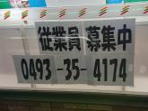 セブン-イレブン 高坂駅東口店