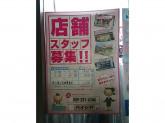ホワイト急便 ベイシア川島店