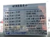 セブン-イレブン 世田谷新町3丁目店