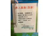 リラックス太陽 桜新町店