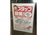 ポニークリーニング 東新宿店