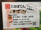 新宿さぼてん デリ 幡ヶ谷駅北口店