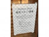 HARIOランプワークファクトリー 室町店