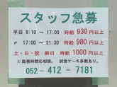 シャトレーゼ 岩塚店